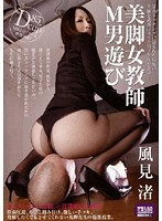 「美脚女教師 M男遊び 風見渚」のパッケージ画像