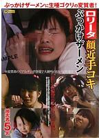 「ロ●ータ 顔近手コキ ぶっかけザーメン」のパッケージ画像