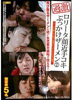 「ロ●ータ顔近手コキぶっかけザーメン 2」のパッケージ画像