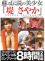 「蘇る伝説の美少女「堤さやか」スペシャルコンプリート 8時間」のパッケージ画像