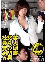 美人秘書 怒りのM男社員責め 2 西木美羽