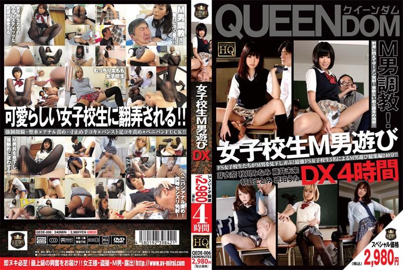 女子校生M男遊び DX4時間