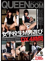 (29qede00006)[QEDE-006] 女子校生M男遊び DX4時間 ダウンロード