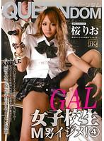 GAL女子校生M男イジメ! 4 桜りお ダウンロード
