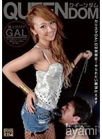 「カリスマGALのM男限定!やられたい願望叶えます ayami」のパッケージ画像