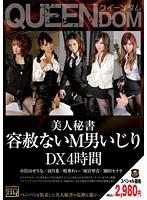 「美人秘書 容赦ないM男いじり DX4時間」のパッケージ画像