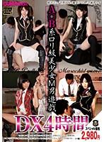 A○B系ロリ級美少女M男遊戯 DX4時間