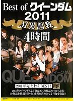 (29qedx00001)[QEDX-001] Best of クイーンダム 2011 M男調教 ダウンロード