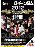 (29qedx00002)[QEDX-002] Best of クイーンダム 2012 M男調教 ダウンロード