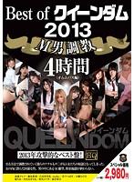 Best of クイーンダム 2013 M男調教 4時間 (オムニバス編) ダウンロード