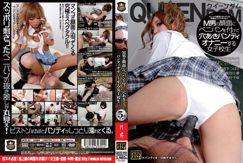 女子校生、小西レナ出演のペニバン無料美少女動画像。M男の顔面にペニバンを付けて穴あきパンティオナニーする女子校生