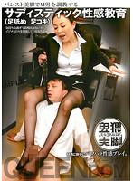 「パンスト美脚でM男を調教するサディスティック性感教育(足舐め 足コキ)」のパッケージ画像