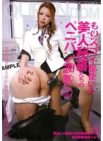 (29qedz00014)[QEDZ-014] ものスゴイ腰使いの美人秘書たちのペニバン調教 2 ダウンロード