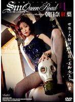 SMクィーンロード VOL.1 朝日奈紅葉 ダウンロード
