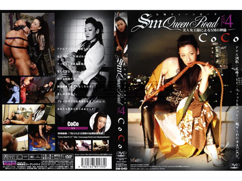 ボンテージの人妻、CoCo出演の調教無料熟女動画像。SMクィーンロード VOL.4 CoCo