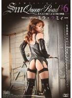 SMクィーンロード VOL.6 ミラ・ラミィー ダウンロード