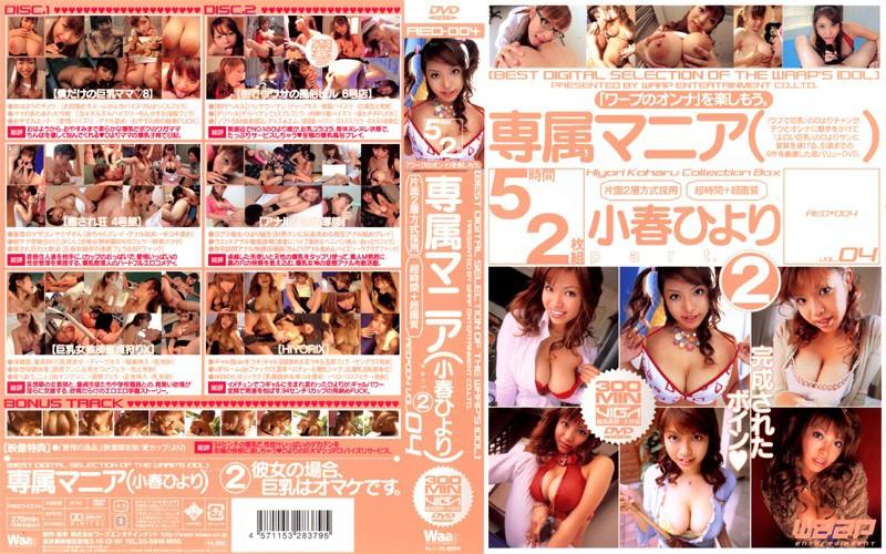 専属マニア(小春ひより)part.2 VOL.4