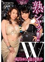 熟シャッ!! W SEXとスペレズと美熟女 風間ゆみ 澁谷果歩