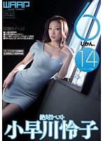「絶対!!ベスト 6じかん。 小早川怜子」のパッケージ画像