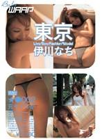 (2ble002)[BLE-002] 東京★002 伊川なち ダウンロード