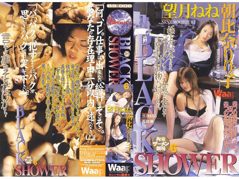 ブラックシャワー 6