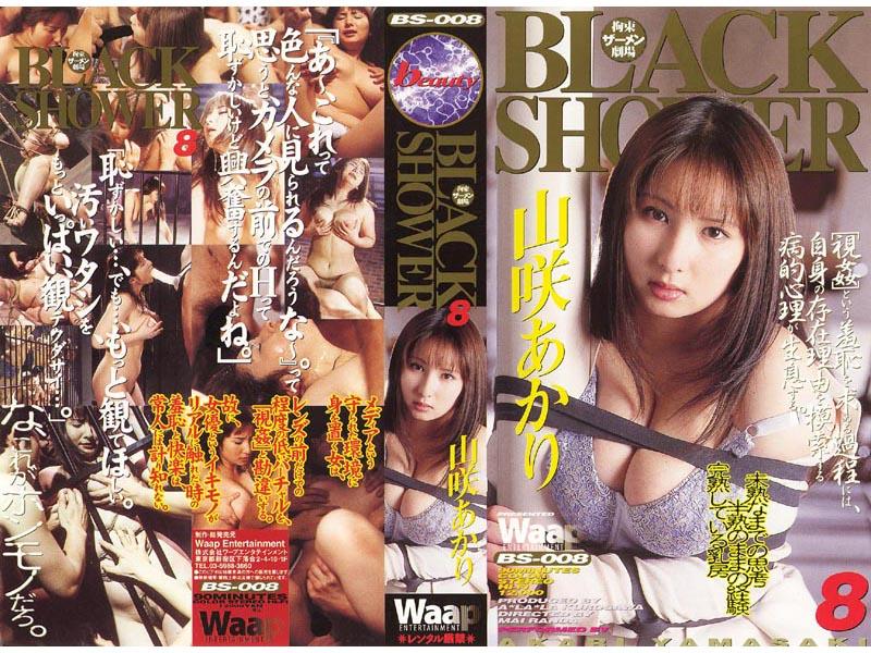 ブラックシャワー 8