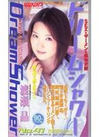 「ドリームシャワー 渡瀬晶」のパッケージ画像