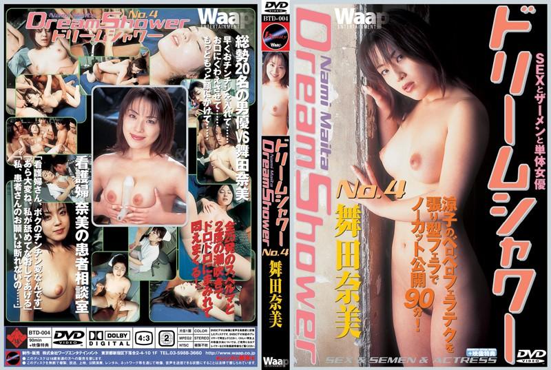 巨乳のナース、舞田奈美出演の顔射無料動画像。ドリームシャワー No.04 舞田奈美