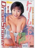 (2btd00012)[BTD-012] ドリームシャワー No.12 南麗奈 ダウンロード
