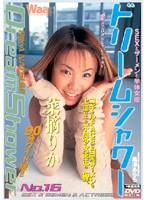 (2bt016)[BT-016] ドリームシャワー No.16 菜摘りか ダウンロード