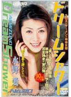 ドリームシャワー No.20 水野愛 ダウンロード