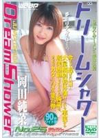 ドリームシャワー No.25 岡田純菜 ダウンロード