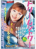 ドリームシャワー No.27 三本亜美