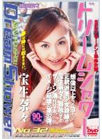 ドリームシャワー No.32 宝生奈々 ダウンロード