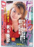 ドリームシャワー No.33 秋本優奈