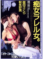 (2cb003)[CB-003] 痴女ラレル女。 桜田さくら/秋永好美 ダウンロード