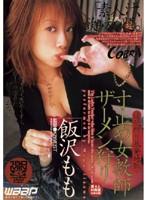 (2cbd016)[CBD-016] 寸止め女教師ザーメン狩り 「飯沢もも」 ダウンロード