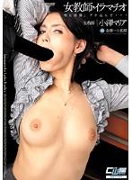 「女教師・イラマチオ 小澤マリア」のパッケージ画像