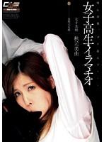 女子校生・イラマチオ/秋元美由[動画/DVD]