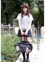 「女子校生 イラマチオ 橘ひなた」のパッケージ画像