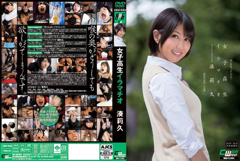 cen033「女子校生イラマチオ 湊莉久」(ワープエンタテインメント)