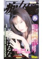 (2ch015)[CH-015] 「痴」女優 美輪はるな ダウンロード