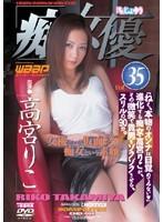 (2ch035)[CH-035] 「痴」女優 高宮りこ ダウンロード