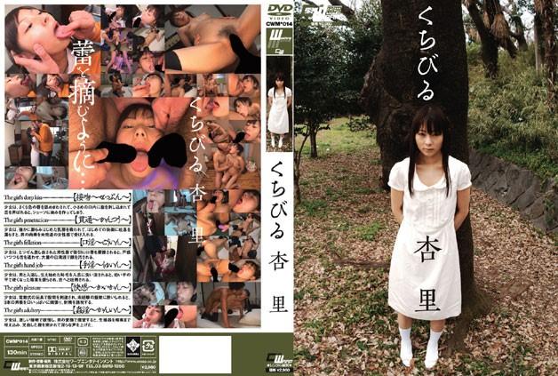 スレンダーの素人女性のフェラ無料動画像。くちびる 杏里