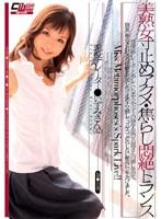 美熟女寸止めアクメ・焦らし悶絶トランス 現役ナレーター いずみさん(32)
