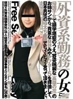 「外資系勤務」の女一品