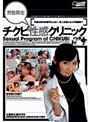 男性限定チクビ性感クリニック 乳首は絶対お留守にしない、美人女医と4人の看護師