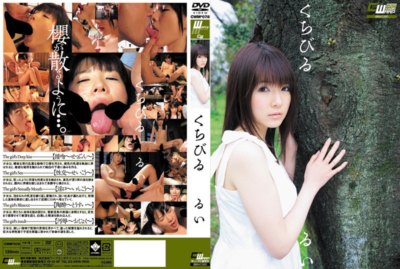 早乙女ルイ出演の接吻無料ロり動画像。くちびる るい