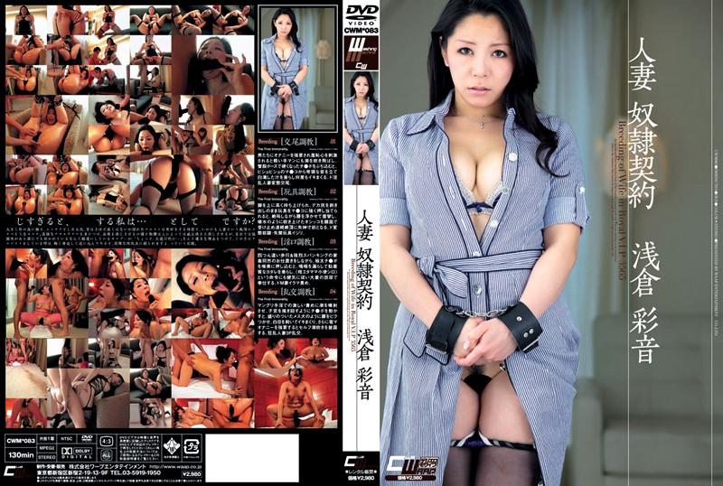 ムッチリの熟女、浅倉彩音出演の奴隷無料動画像。人妻 奴隷契約 浅倉彩音