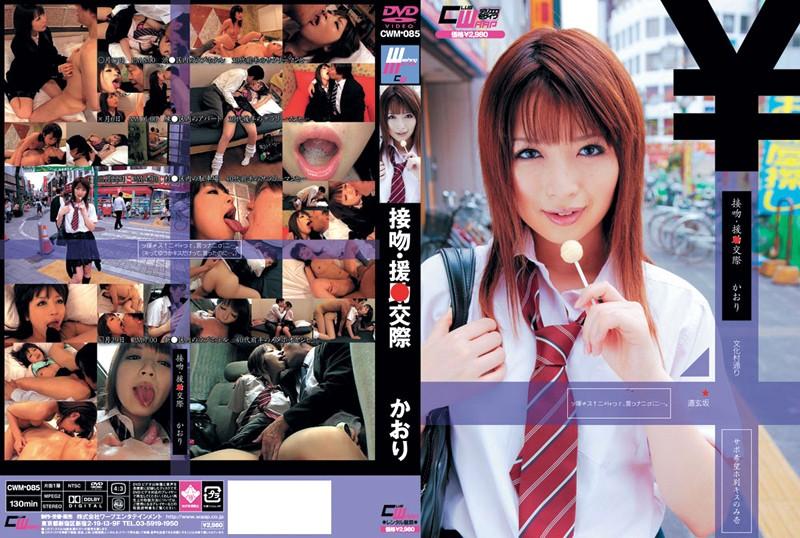 キス・接吻,クンニ,ドキュメンタリー,単体作品,女子校生,学生服,